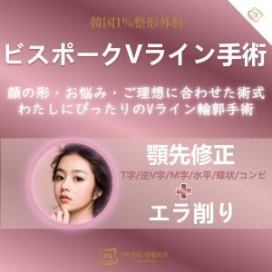 「韓国1%美容整形」ビスポーク式のVライン手術