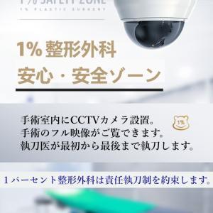 韓国1パーセント美容整形外科の手術室にはCCTVがありますか?!