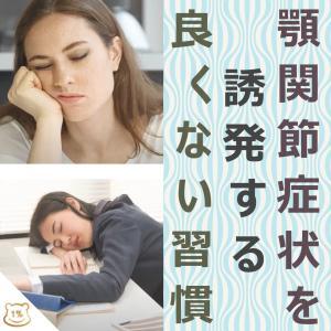 顎関節症状を引き起こす良くない習慣