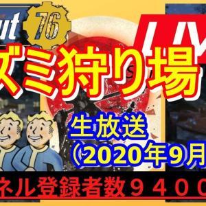 【生放送】狩り場探索とDO等など【Fallout76攻略】【フォールアウト76】【Samurai2948】DailyOps ナーフ DO 初心者
