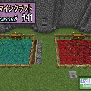 【Minecraft】 方向音痴のマインクラフト Season8 Part41【ゆっくり実況】