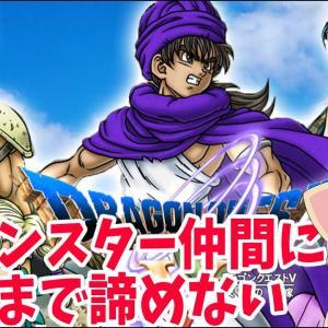 【ドラクエ5】全モンスターを仲間にするまで!諦めない女のドラクエ5【PS2】