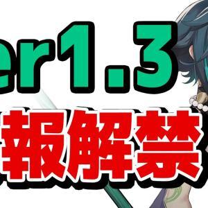 【原神】ついに解禁されたver1.3 情報まとめ!!【Genshin】