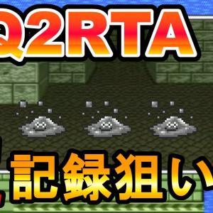 【ドラクエ2】DQ2RTA超記録狙い750回目~ 【2021/06/14】