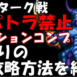 【FFBE】エスターク戦 スパトラ装備禁止 2パターンの攻略方法を紹介 ミッションコンプ【Final Fantasy BRAVE EXVIUS】【DQMSL】