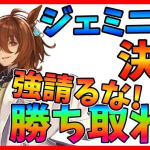 【ウマ娘】ジェミニ杯決勝!!!プラチナが欲しい!!!生配信【質問お気軽にどうぞ】
