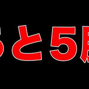 再び5連勝キタァ!!負けたら配信終わる#14【ウイイレ2021】