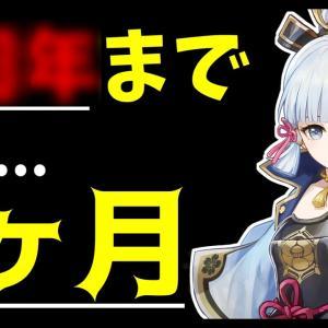 【革命】原神のアレまであと約3ヶ月、実装されそうな超豪華なイベントまとめ【Genshinimpact】