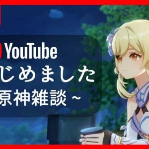 【LIVE】Youtube Liveはじめます / 原神しながら雑談【初見さん歓迎!】