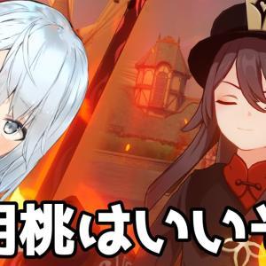 【原神Live】胡桃推進委員会 ~胡桃はいいぞ~