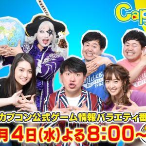 カプコンTV!8/4生放送/モンスターハンターストーリーズ2 モンスターハンターライズ バイオハザード ヴィレッジ