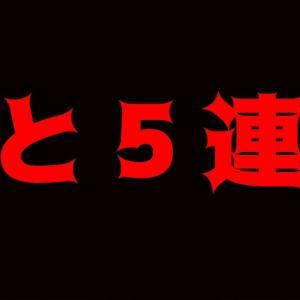 """10連勝達成まであと""""5""""#24【ウイイレ2021】"""