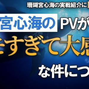 【原神】珊瑚宮心海のPVがエモすぎて大感動な件について 公式実戦紹介に口挟む動画