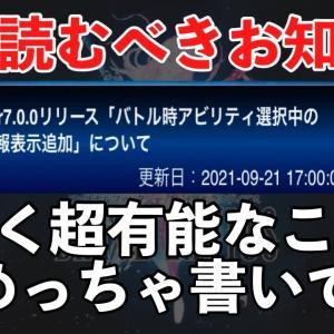 【FFBE】絶対読むべき!武器デバフや召喚など超有意義なお知らせ!!