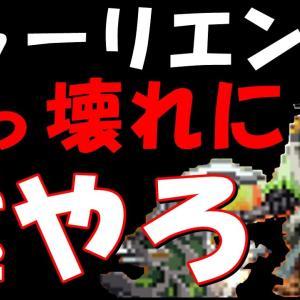 【FFBE】トゥーリエンが突然ぶっ壊れデバッファーに!!!【Final Fantasy BRAVE EXVIUS】