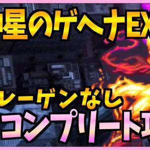 【FFBE】超神星のゲヘナEXをダメージを全て受け止めコンプリート攻略《ビジョンズワールド》♯282【無課金】