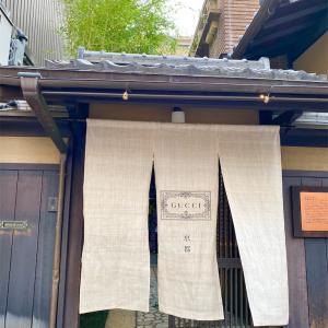 【GUCCI Bamboo House 】京都・旧川崎家住宅で体験型エキシビション🎋