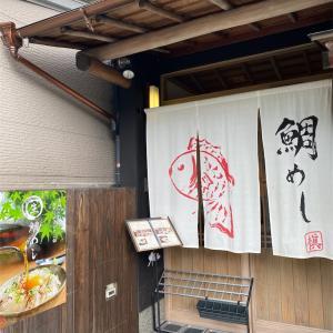 【鯛めし槇(まき)金閣寺店】京都で食べれる愛媛の郷土料理🥢宇和島鯛めし🐟に虜になる❤️