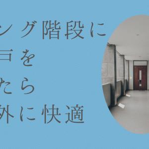 リビング階段に扉を付けたら予想外に快適