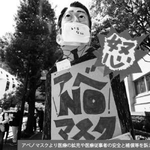 【ニュース】政府配布のアベノマスク単価1 4 3円 黒塗り非公表の文書で黒塗りし忘れか