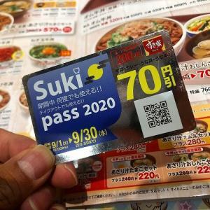 すきや家 Suki pass 2020 9.30終了