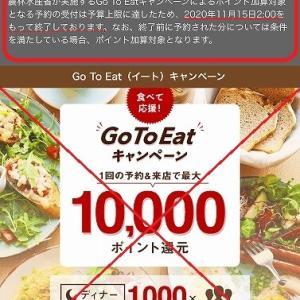 Go to Eat キャンペーン!