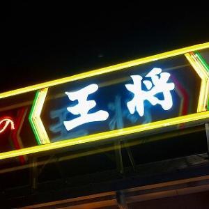 餃子の王将de夕食!