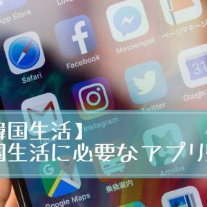 【韓国生活】韓国での生活に必要なアプリ5選