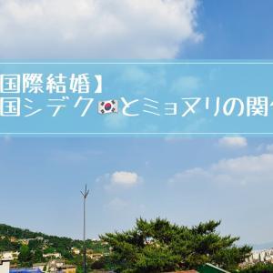 【国際結婚】韓国シデク(義実家)とのミョヌリ(嫁)の関係