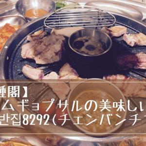 【鍾閣】サムギョプサルが美味しい쟁반집8292(チェンバンチブ)