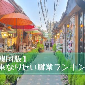 【韓国版】将来なりたい職業ランキング