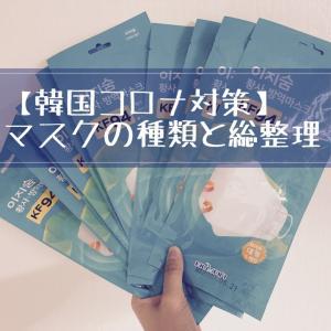 【韓国コロナ対策】マスクの種類と総整理