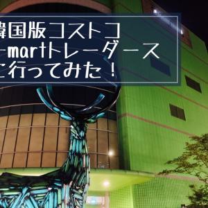韓国版コストコe-mart トレーダースに行ってみた!