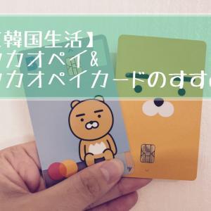 【韓国生活】カカオペイとカカオペイカードのすすめ