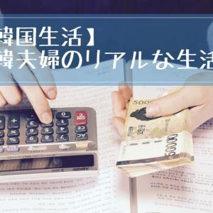 【韓国生活】日韓夫婦のリアルな生活費