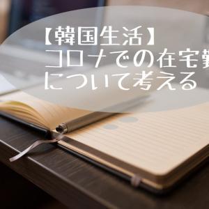 【韓国生活】コロナでの在宅勤務について考える