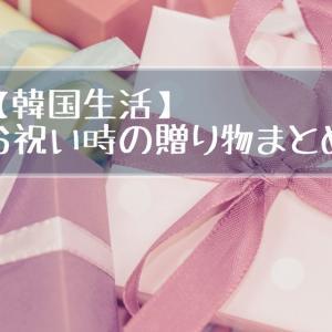 【韓国生活】お祝い時の贈り物まとめ