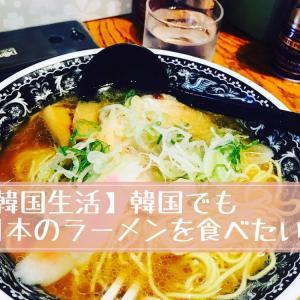 【韓国生活】韓国でも日本のラーメンを食べたい!