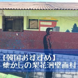 【韓国おすすめ】懐かしの梨花洞(イファドン)壁画村