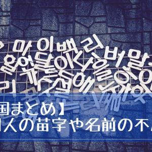 【韓国まとめ】韓国人の苗字や名前の不思議