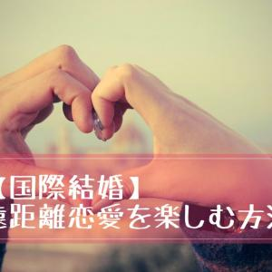 【国際結婚】遠距離恋愛を楽しむ方法
