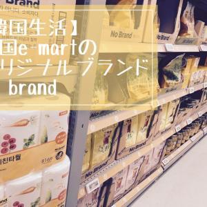 【韓国生活】韓国e-martのオリジナルブランドno brand