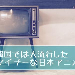 韓国で大流行したマイナーな日本アニメまとめ