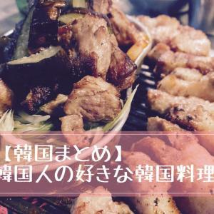 【韓国まとめ】韓国人の好きな韓国料理ベスト9