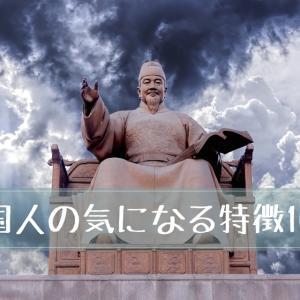 【韓国生活】韓国人の気になる特徴10選