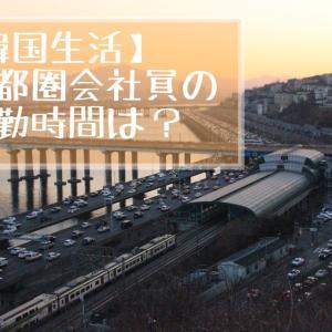 【韓国生活】首都圏会社員の通勤時間は?