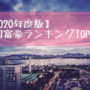 【2020年度版】韓国富豪ランキングTOP10