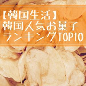 【韓国生活】韓国人気お菓子ランキングTOP10