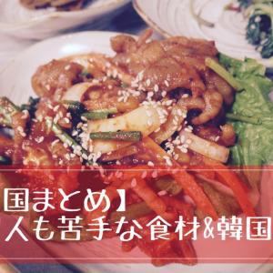 【韓国まとめ】韓国人も苦手な食材&韓国料理