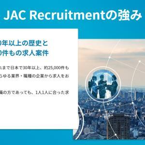 JAC Recruitmentのオンライン面談体験談
